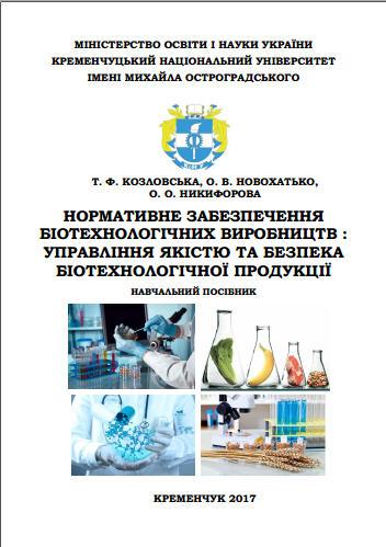 Нормативне забезпечення біотехнологічних виробництв
