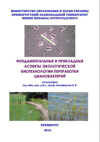 Фундаментальные и прикладные аспекты экологической биотехнологии переработки цианобактерий