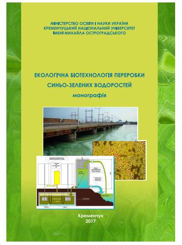 Екологічна  біотехнологія  переробки  синьо-зелених  водоростей