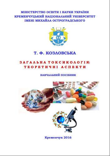 Загальна токсикологія